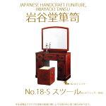 【岩谷堂箪笥】N0.18-Sスツール(N0.18ドレッサー専用)