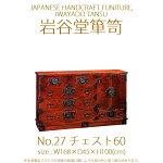 【岩谷堂箪笥】N0.27チェスト60幅168×奥行45×高さ100