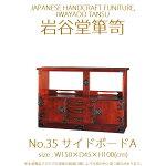 【岩谷堂箪笥】N0.35サイドボードA幅150×奥行45×高さ100