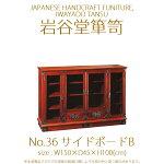 【岩谷堂箪笥】N0.36サイドボードB幅150×奥行45×高さ100