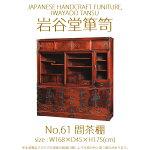 【岩谷堂箪笥】N0.61間茶棚幅168×奥行45×高さ175