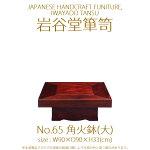 【岩谷堂箪笥】N0.65角火鉢(大)幅90×奥行90×高さ33