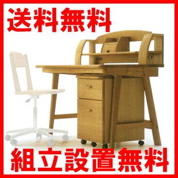【飛騨産業】 学習机 そうせき 3点セット souseki-set1 ナラ材