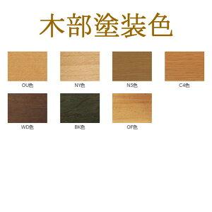 塗装色OU色/NY色/N5色/C4色/WD色/BK色/OF色(OF色は15%アップ)