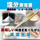 減塩測定器減塩生活塩分を測定するスティック