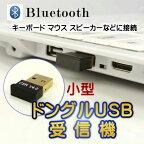 Bluetooth4.0�쥷���С�USB�����ץ��ɥ�̵����������ѥ��Ȥʥ֥롼�ȥ����������ץ����ڥ��������̵����
