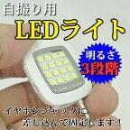 ����LED�饤�ȼ������ѥ��ޥۤΥ���ۥ�å����ո���3�ʳ��ڤ��ؤ����ż��ڥ��������̵��/����Բġ�