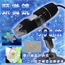 デジタル顕微鏡マイクロスコープ最大500倍USB接続パソコンに接続する顕微鏡ですお肌のチェック等に