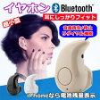 イヤホン 音楽 Bluetooth ワイヤレス 小型 着信通話≪メール便 送料無料≫