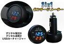 電圧計温度計シガーボルテージメーターUSB充電ポート付≪ゆうメール送料無料≫