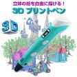 3Dプリンター ペンタイプ 立体プリント 3Dモデリング【送料無料】