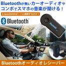 Bluetoothオーディオレシーバー通話機能ハンズフリーAUX≪ゆうメール送料無料≫