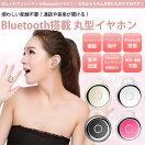 Bluetoothヘッドセットイヤホン超小型かわいい丸型マルチポイントで2台の機器と接続可能副イヤホンで両耳でも使用できます【メール便発送送料無料代引き不可】