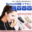 Bluetooth イヤホン ヘッドセット 小型 コンパクト 副イヤホン 無線 ワイヤレス 高級感 通話 音楽 iPhone7 対応【メール便 送料無料】