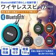 Bluetooth スピーカー 防水 防塵 お風呂 アウトドア キャンプ 登山 カラビナ 吸盤 音楽 通話 PR-BT-C6【メール便 送料無料】