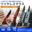 ペンマウス ワイヤレス ペン型 マウス 無線 スリム【ゆうメール 送料無料】
