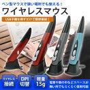 ペンマウスワイヤレスペン型マウス無線スリム【ゆうメール送料無料】