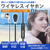 Bluetooth イヤホン ワイヤレスヘッドセット スリムデザイン 軽量 防滴 通勤/通学/スポーツ等【ゆうメール便 送料無料】
