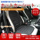 ホットカーシートシートヒーター運転席&助手席シガー電源12V車用取付簡単寒い冬でもすぐに暖まります独立温度調整機能【送料無料】