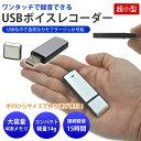 USBボイスレコーダー 4GB...