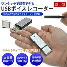 USBボイスレコーダー4GB小型ワンタッチ録音のUSB4GB型ボイスレコーダー