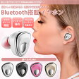 Bluetooth イヤホン ヘッドセット 小型 片耳 コンパクト CVC6.0 おむすび型 無線 ワイヤレス 高級感 通話 音楽 マルチポイント iPhone7 Android iPad 音声認識 ワンタッチ操作 【メール便 送料無料】