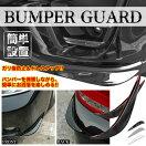 バンパーガードフロントスポイラーリップガード汎用エアロ車カー用品外装ドレスアップガリ傷防止予防PR-BUMP-GUARD