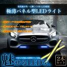 車用パネル型LEDライトCOBフラット均一高輝度パネルライトデイライトスポットライトリムグリルPR-FLATLED【メール便送料無料】