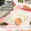 デスクマットマウスマットマウスパッドオフィスデスクレディースクリア書類かわいい小物スマイル収納整理PR-GD-SMILEMAT