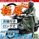 極厚レインポンチョレディースメンズバイク自転車原付スクーターフリーサイズレインコートレインウェア雨ガッパPR-RAIN-PONCHO