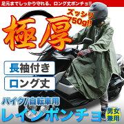 レインポンチョ レディース スクーター レインコート レインウェア