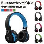 Bluetooth ヘッドホン ワイヤレス 無線 折りたたみ 有線接続 音楽 通話 PR-SM-896【送料無料】