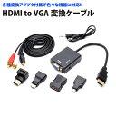 HDMI to VGA 変換ケーブル&各種アダプタ セット プロジェクタ や PCモニタ にHDMI出力 タブレット【メール便 送料無料 代引き不可】の商品画像
