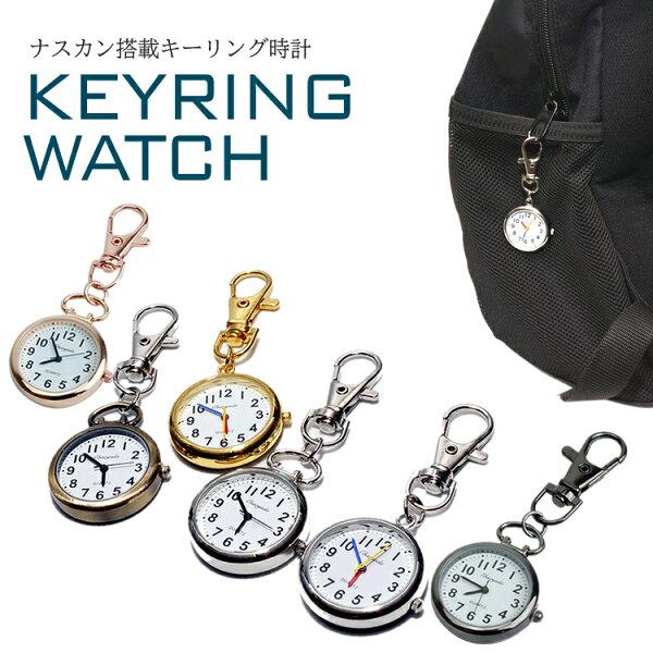 ナースウォッチ時計懐中時計キーホルダーナスカンシンプルリュックバッグポケットランドセルPR-NASUKA-WATCH メール便