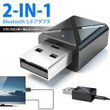 Bluetooth 5.0 トランスミッター レシーバー 2in1 送信機 受信機 テレビ スピーカー iPhone スマートフォン 3.5mm AUX PR-2IN1BT50【メール便 送料無料】