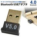 Bluetooth 4.0 USB アダプタ ドングル ワイヤレス 受信機 レシーバー 小型 コンパクト パソコン PR-DONGLE4【メール便 送料無料】