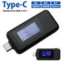 Type-C USB テスター 電流 電圧 チェッカー QC2.0 QC3.0 双方向入力 画面反転 多機能 タイプ C 時間測定 簡単 PR-TESTERCC【メール便 送料無料】