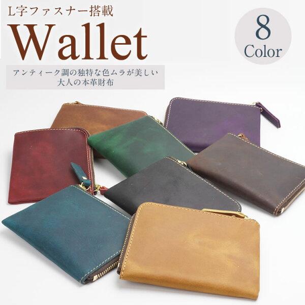 本革財布小銭入れL字ファスナーミニ財布おしゃれ高級感薄型軽量コンパクトカード入れサイフメンズPR-18K118 メール便