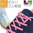 結ばない靴紐 ゴム 靴紐 伸縮 フィット スニーカー シューズ 靴 スポーツ アウトドア メンズ レディース キッズ シ