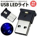 USB LED ライト 8色 RGB 光センサー イルミネーション 車用 ...