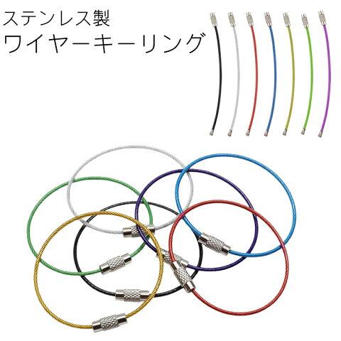 ワイヤーキーリング キーチェーン キーホルダー ステンレス ロックワイヤー アクセサリー 15cm 1.5mm 単品 PR-WKR7TA