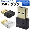 Bluetooth 5.0 USB アダプタ ドングル ワイヤレス レシーバー 小型 コンパクト Windows 10 対応 パソコン PC PR-BAT508【メール便 送料無料】