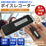 小型ボイスレコーダーICレコーダーコンパクト8GBメモリ内蔵【メール便】