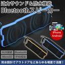 Bluetooth スピーカー ワイヤレス 無線 防水 AUX MicroSD対応 iPhone Android アウトドア スマートフォン スマホ PR-BT801【送料無料】