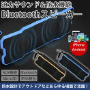 Bluetoothスピーカーワイヤレス無線防水AUXMicroSD対応iPhoneAndroidアウトドアスマートフォンスマホPR-BT801【送料無料】