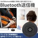 プランドル楽天市場店で買える「Bluetooth トランスミッター 送信機 2台同時送信 3.5mm接続 テレビ オーディオ送信 ワイヤレス PR-H-366T【メール便 送料無料】」の画像です。価格は1,980円になります。