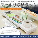 収納台ラックキーボード整理整頓片付け机上台机上ラック多機能収納PR-KATARAKU