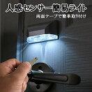 人感センサーLEDライト簡易ライトLEDライトセンサーライト玄関扉ドアノブ便利明るい手元電池式簡単設置PR-NOB-LIGHT【メール便送料無料】