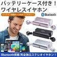 Bluetooth ステレオ イヤホン ワイヤレス 充電ケース バッテリー 両耳 iPhone Android スマートフォン 無線 ヘッドセット PR-X2T【送料無料】