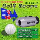 ゴルフスコープ単眼鏡距離計ピンまでの距離を測定可能軽量コンパクトスコアアップを狙おう≪送料無料≫